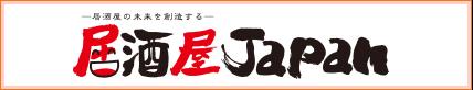 居酒屋JAPAN2017